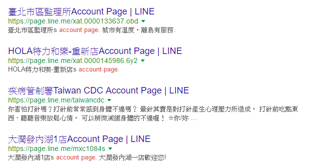 line@ account page