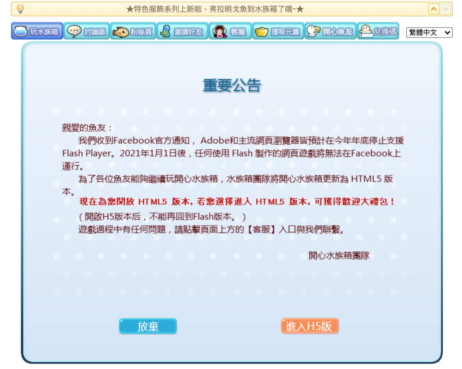 開心水族箱html5