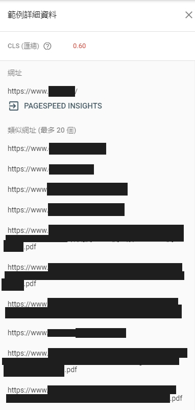 pdf 造成 cls 錯誤