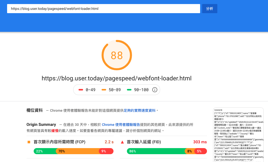 PageSpeed - 使用 webfont loader 載入