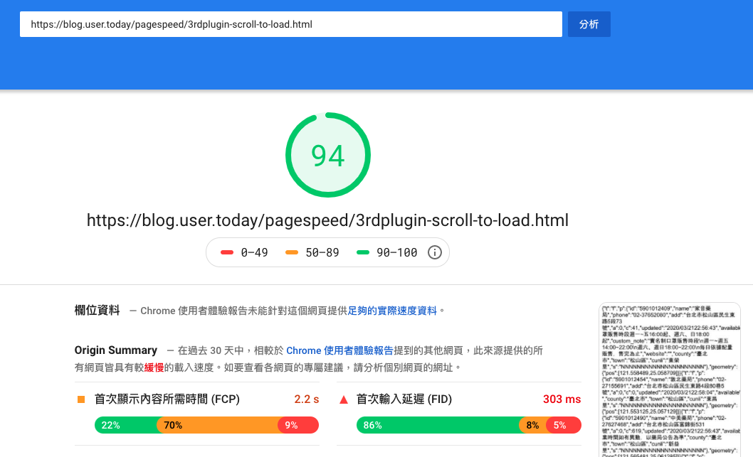 PageSpeed - 延後載入嵌入社群分享套件