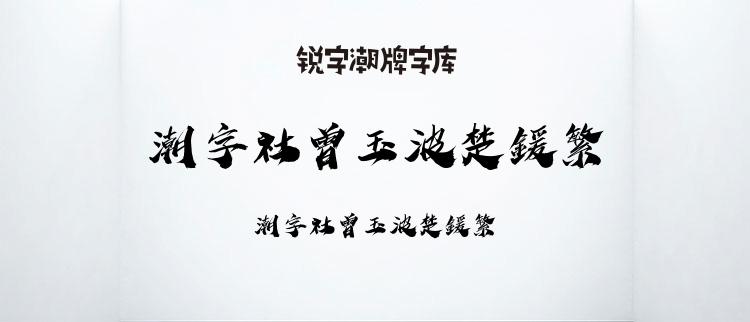 潮字社曾玉波楚風繁
