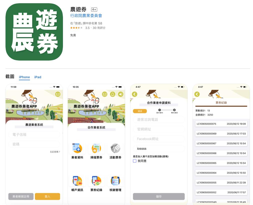 農遊券app