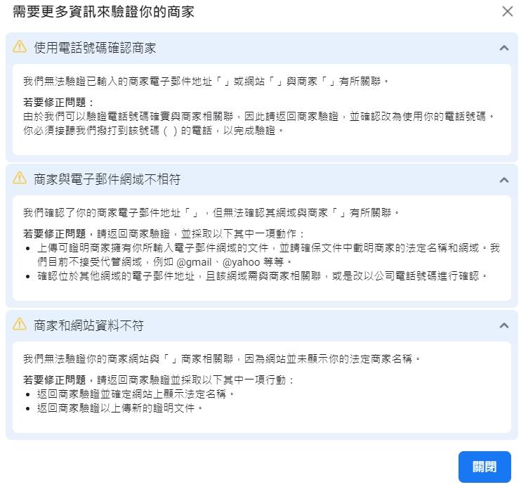 FB企業管理平台-商家驗證