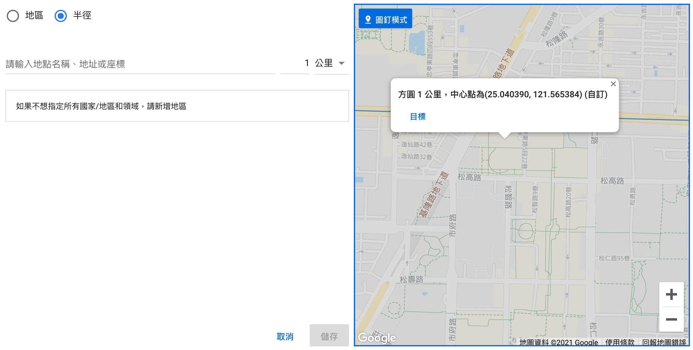 Google 廣告 地理定位受眾設定