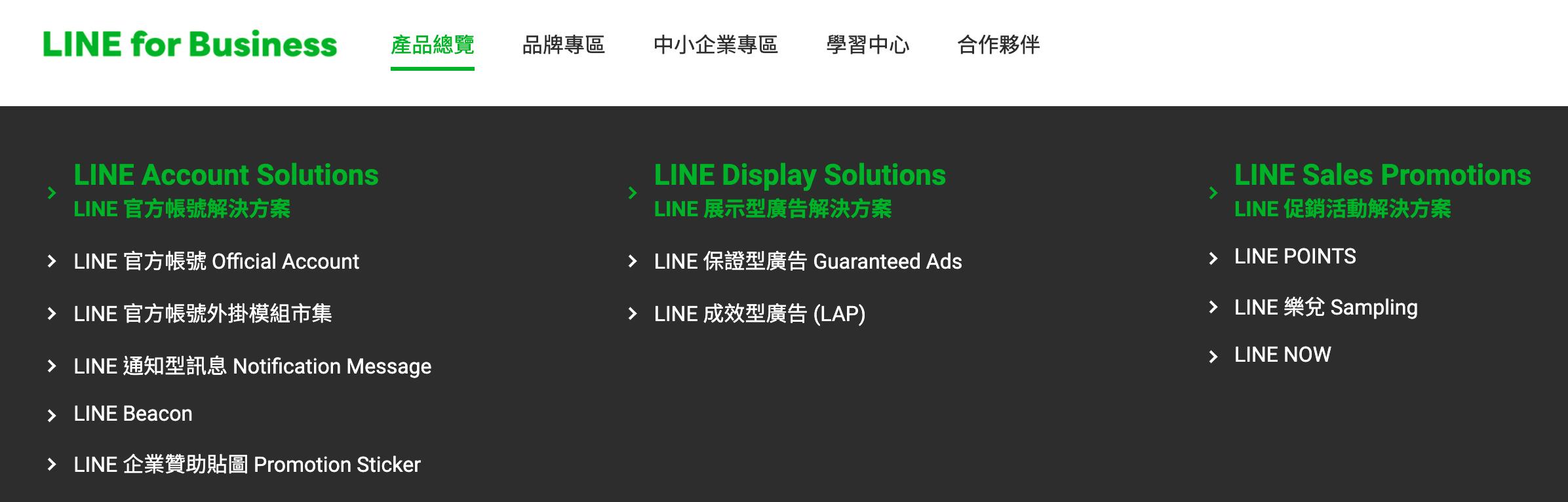 LINE Business 相關服務