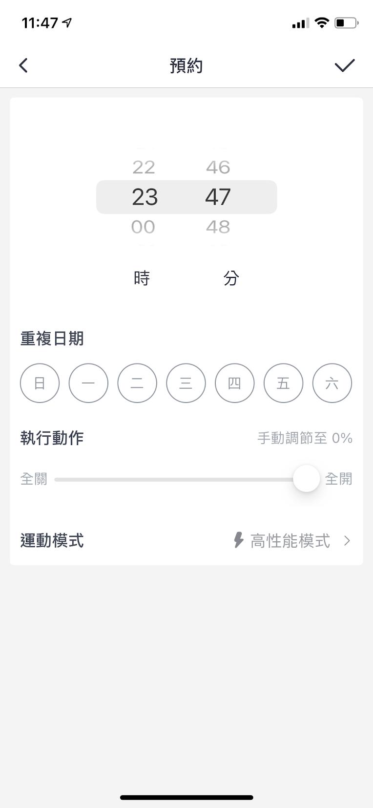 switchbot窗簾機器人app